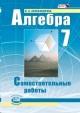 Алгебра 7 кл. Самостоятельные работы к учебнику Мордковича